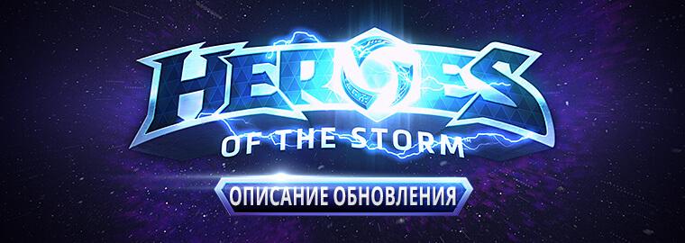 Обновление Heroes of the Storm